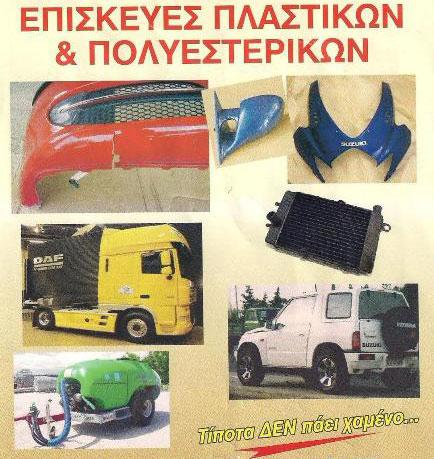 episkeues-plastikon-polyesterikon